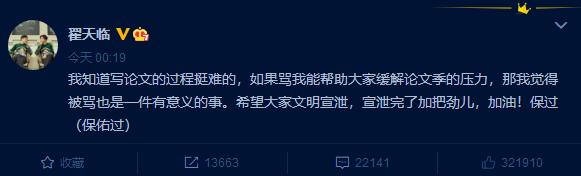 翟天临微博回应论文季被骂:骂我可以,但请文明宣泄