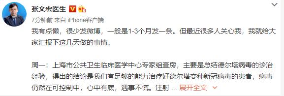 张文宏发微博:最近很多人关心我,我就给大家汇报下这几天做的事情