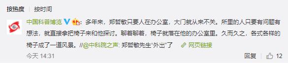 """送别!国家最高科技奖得主郑哲敏院士逝世,先生""""外出了"""""""