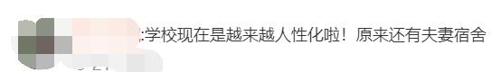 """85高校推行""""夫妻宿舍""""令人羡慕,网友:又想骗我去读博!"""""""