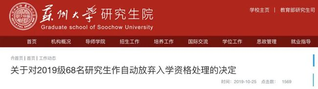 研究生被录取后放导师鸽子,学校警告上报教育部失信名单!网友吵翻了……